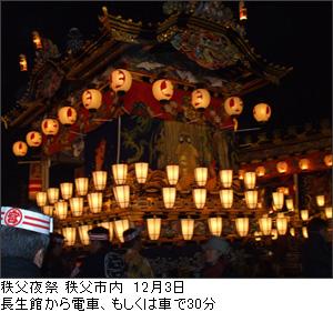 日本三大曳山祭り秩父夜祭