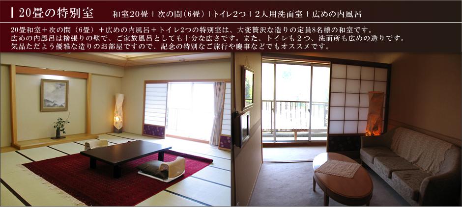 荒川と岩畳を一望できる20畳特別室 1室のみの特別室。20畳+洋間というゆったりスペースはファミリーにもぴったり。バス・トイレ2つ・次の間・バルコニー・ベランダ付き。