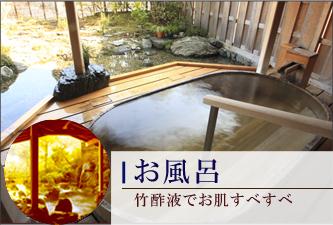 長生館のお風呂